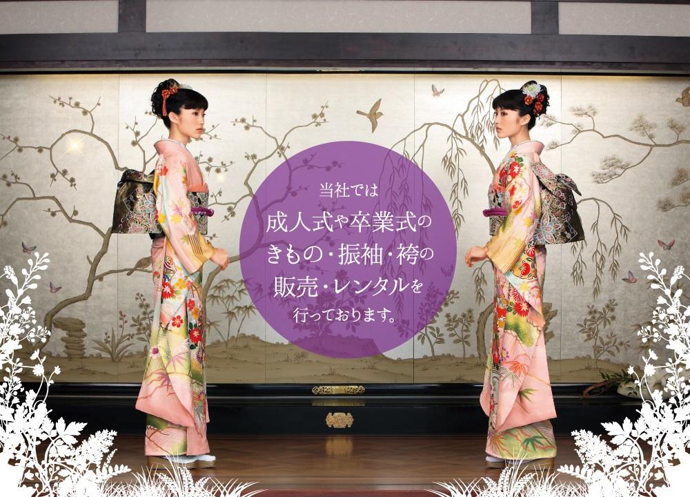 当社では成人式や卒業式のきもの・振袖・袴の販売・レンタルを行っております。
