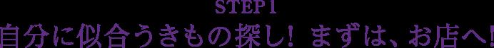 STEP1 自分に似合うきもの探し!まずは、お店へ!