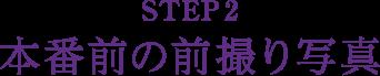STEP2 本番前の前撮り写真
