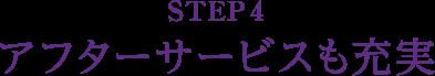 STEP4 アフターサービスも充実